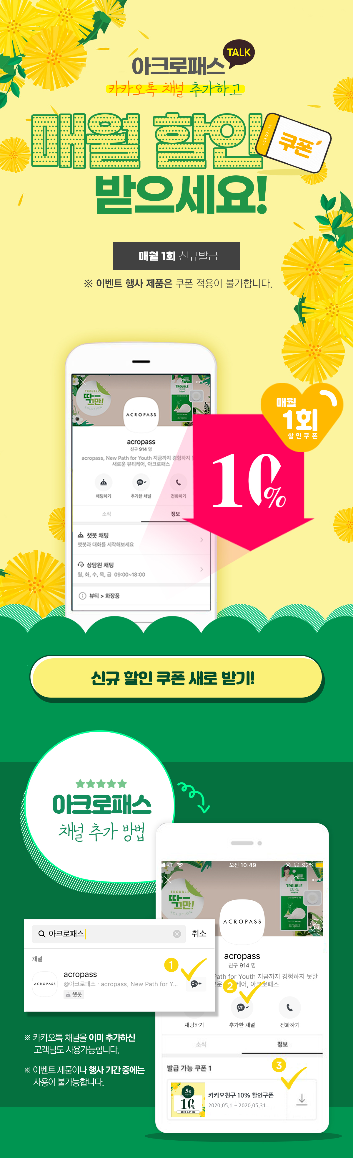05_eventdetail_June_kakao