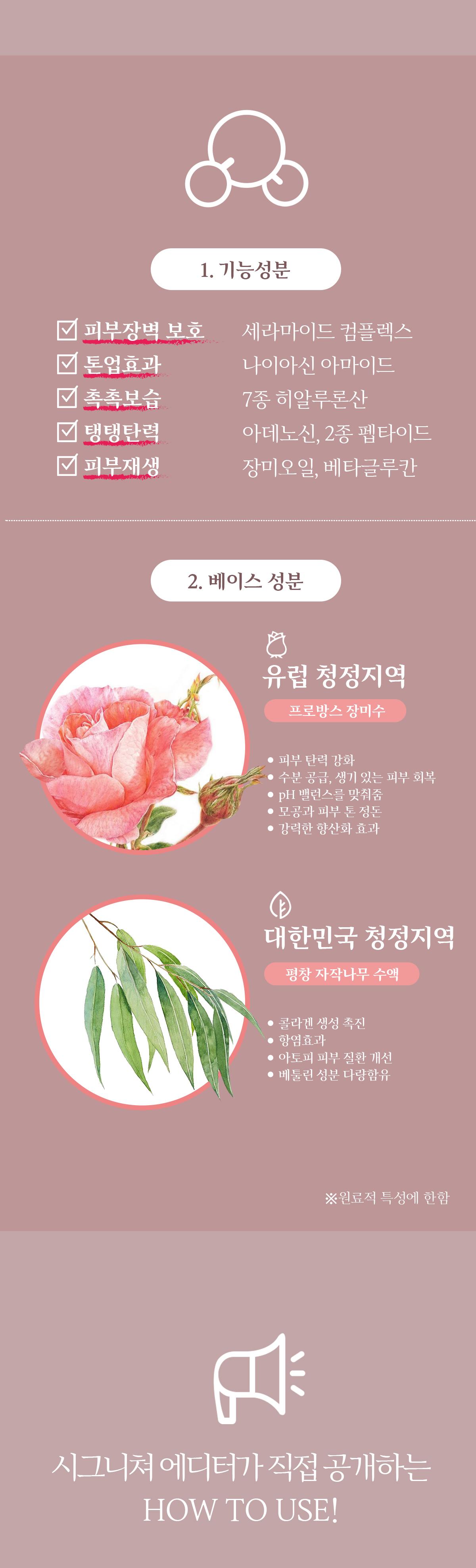 Pocelin_renwal_09_ingredient.jpg