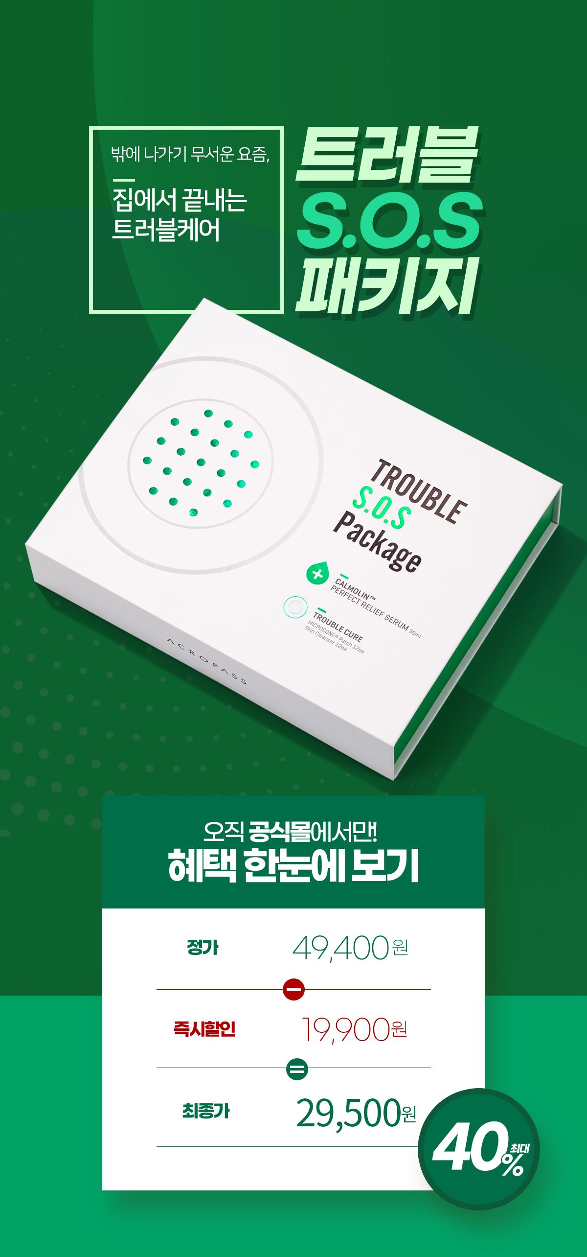 TroubleSOSPackage_02.jpg