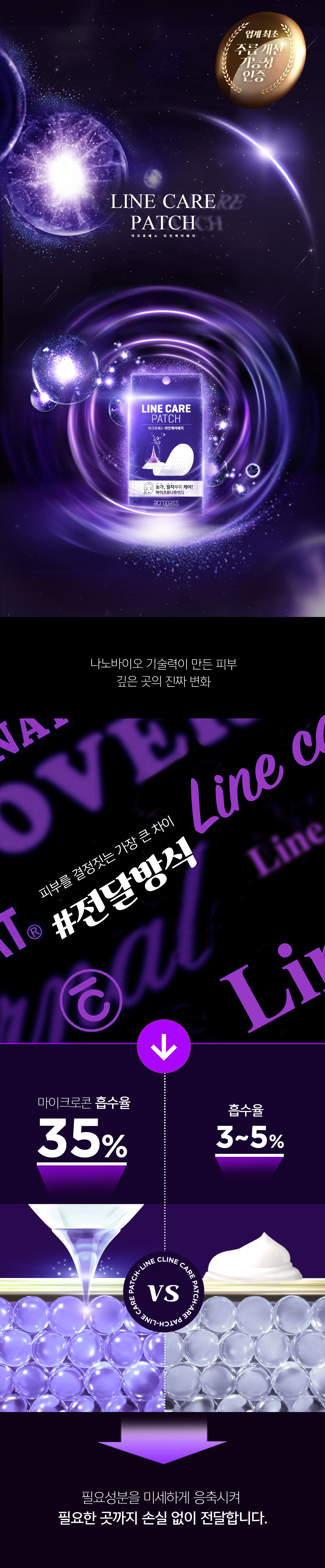 linecare_renwal_01.jpg